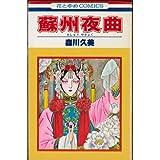 蘇州夜曲 (花とゆめCOMICS)