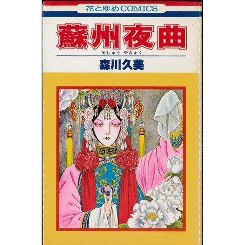蘇州夜曲 (花とゆめCOMICS)の詳細を見る