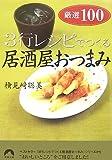 3行レシピでつくる居酒屋おつまみ厳選100 (青春文庫) 画像