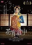 花宵道中 [DVD]