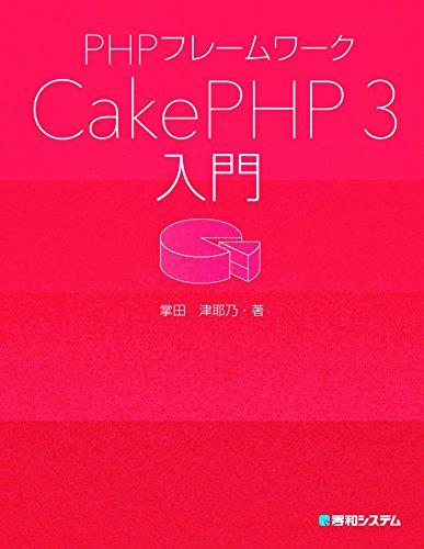 PHPフレームワーク CakePHP 3入門