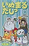 いぬまるだしっ 9 (ジャンプコミックス)