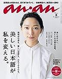 anan (アンアン) 2015/07/01号 [雑誌]