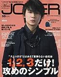 Men's JOKER 5月号
