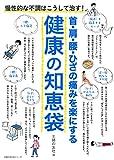 首・肩・腰・ひざの痛みを楽にする 健康の知恵袋 (主婦の友生活シリーズ)