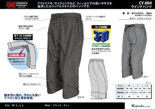 kajimeiku サイクルウィンドパンツ ブラック Lサイズ CY-004-BK-L