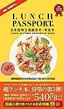 ランチパスポート越谷草加Vol.3 (ランチパスポートシリーズ)