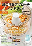 経口摂取アプローチハンドブック (ヘルスケア・レストラン別冊)
