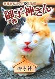 幸福をもたらす♂三毛猫 御子神さん (竹書房文庫)