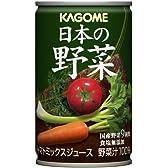 日本の野菜(9種の野菜) 「国産野菜のみ使用! 季節限定」 160g×30本