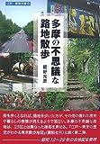 多摩の不思議な路地散歩 (江戸・東京文庫)