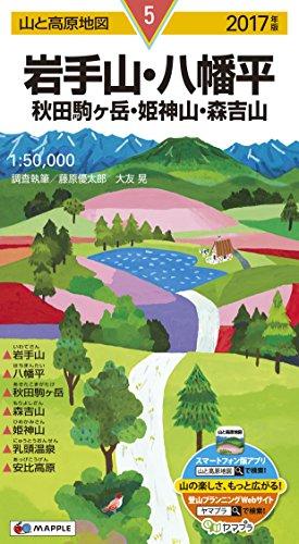 山と高原地図 岩手山・八幡平 秋田駒ヶ岳・姫神山・森吉山 2017 (登山地図 | マップル)の詳細を見る