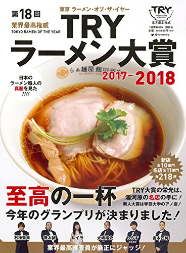 第18回 業界最高権威 TRYラーメン大賞 2017-2018 (1週間MO...