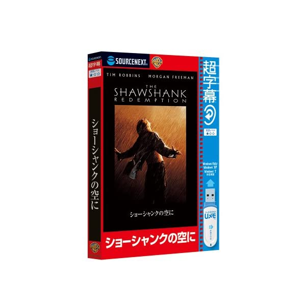 超字幕/ショーシャンクの空に(新価格版)の商品画像