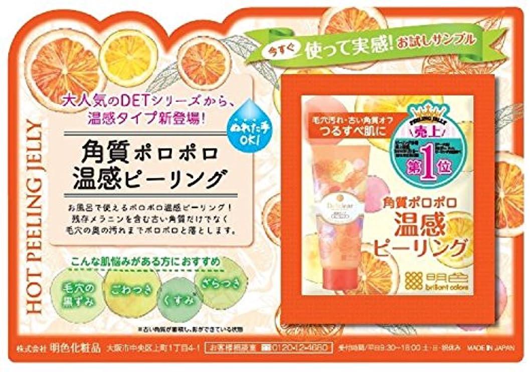 延ばす豆腐成分DETクリアピーリングジェリーホットミニサイズ4g 【実質無料サンプルストア対象】