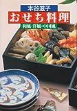 おせち料理―和風・洋風・中国風