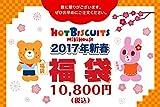 ホットビスケッツ1万円福袋・ラッキーバッグ・LUCKYBAG (90cm, 女の子)