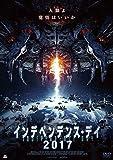 インデペンデンス・デイ2017 [DVD]