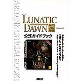 ルナティックドーン第三の書公式ガイドブック (Artdink official books)