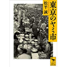 東京のヤミ市 (講談社学術文庫)