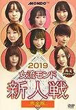 麻雀プロリーグ 2019女流モンド 新人戦 完全版 [DVD]