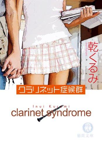 クラリネット症候群 (徳間文庫)の詳細を見る
