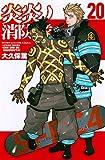 炎炎ノ消防隊(20) (講談社コミックス)
