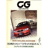 CG (カーグラフィック) 2009年 04月号 [雑誌]