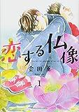 恋する仏像 / 会田 薫 のシリーズ情報を見る