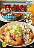 「ハシゴマン」京浜東北線~新橋・神田・上野~ [DVD]
