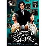 Sweet Rain 死神の精度 スタンダード・エディション [DVD]