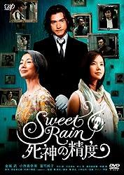 【動画】Sweet Rain 死神の精度