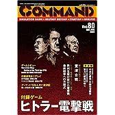 コマンドマガジン Vol.80(ゲーム付)『ヒトラー電撃戦』