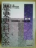 歴史史料大系 第1期 近・現代の日本 西欧・アジアとの関係を探る 第7巻 満洲特殊権益と米国排日運動
