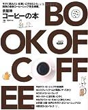 京阪神コーヒーの本―関西の最新コーヒーショップ完全網羅。 (えるまがMOOK) 画像