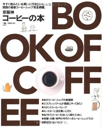 京阪神コーヒーの本―関西の最新コーヒーショップ完全網羅。 (えるまがMOOK)の詳細を見る