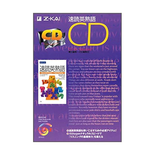 速読英熟語CD (<CD>)の商品画像