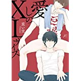 愛しのXLサイズ【電子限定描き下ろし漫画付き】 (gateauコミックス)