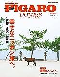 フィガロ ヴォヤージュ Vol.37 京都・金沢・鎌倉……ニッポンのしあわせ旅。 (FIGARO japon voyage)