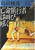 亡命旅行者は叫び呟く (福武文庫)