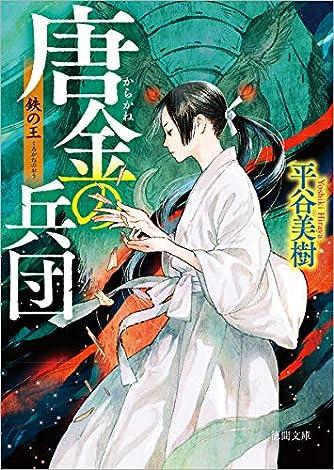 唐金の兵団: 鉄の王 (徳間時代小説文庫)
