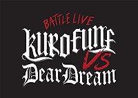 【Amazon.co.jp限定】 ドリフェス!  presents BATTLE LIVE KUROFUNE vs DearDream LIVE Bl...