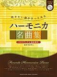 吹きたい曲がきっとある ハーモニカ名曲集 【カラオケCD付】