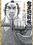 鬼平犯科帳 39 (SPコミックス)