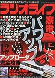 ラジオライフ 2010年 12月号 [雑誌]