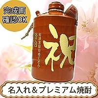 名入れ栗焼酎 ダバダ火振 ナミうんすけ 1800ML dbdt1800