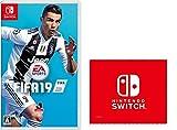 FIFA 19 STANDARD EDITION - Switch  (【予約特典】デジタルコンテンツダウンロードコード(ジャンボプレミアムゴールドパックを最大5個(1×5週間)+ Cristiano Ronaldoの7試合FUTレンタルアイテム+FIFAサウンドトラックアーティストがデザインした、スペシャルエディションのFUTユニフォーム)&【Amazon.co.jp限定】オリジナルマイクロファイバークロス 同梱)