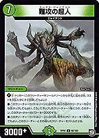 デュエルマスターズ DMRP10 60/103 難攻の超人 (U アンコモン) 青きC.A.P.と漆黒の大卍罪 (DMRP-10)