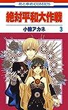 絶対平和大作戦 3 (花とゆめコミックス)