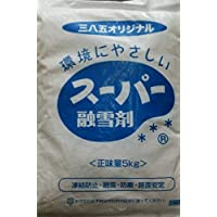 スーパー融雪剤5kg
